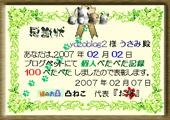 kopeta100_yozoblog2.jpg