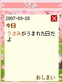 070328diary.jpg